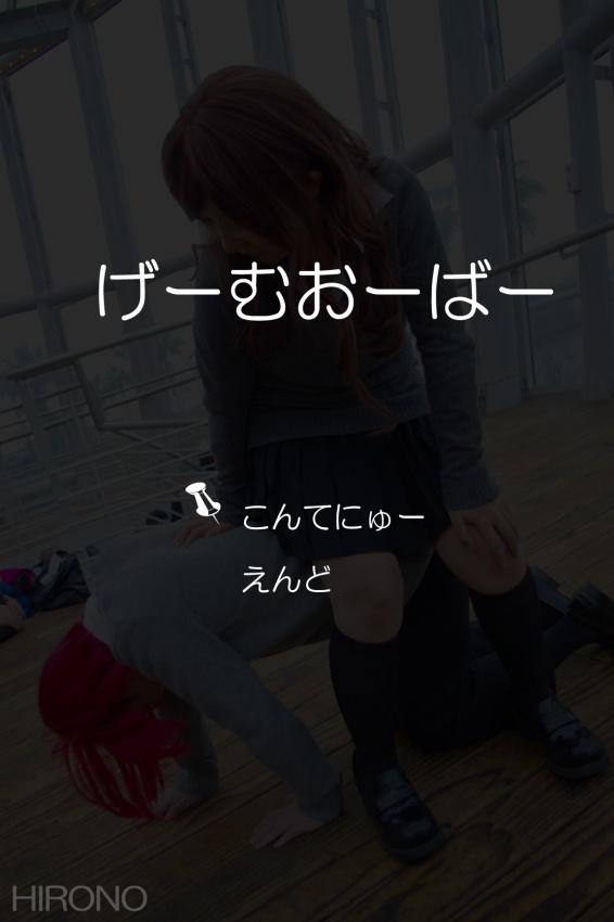 RPG風=完=