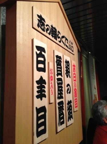 落語:「志の輔らくご in PARCO 2013」
