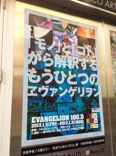 展示会:「EVANGELION 100.0」