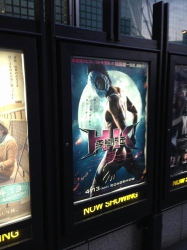 映画:「HK 変態仮面」