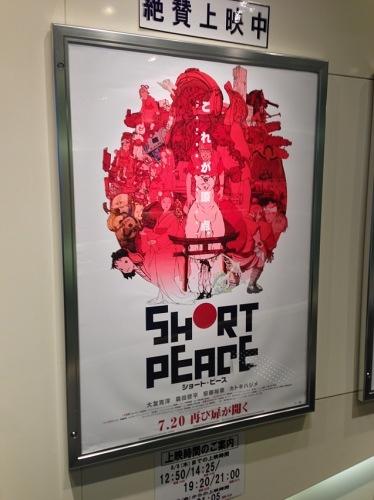 映画「SHORT PEACE」