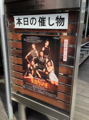 演劇:柿喰う客 女体シェイクスピア004「失禁リア王」