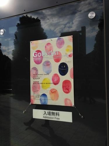 展示会:「第36回 東京五美術大学連合卒業・修了制作展」