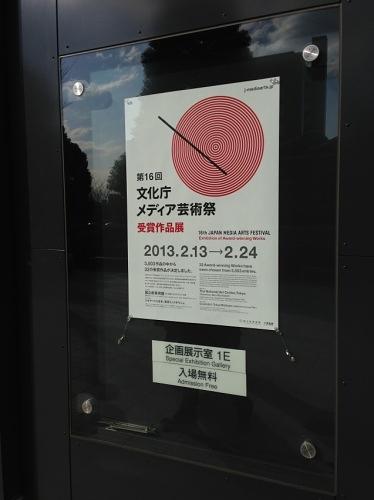 展示会:「第16回文化庁メディア芸術祭」
