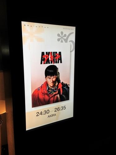 映画:「AKIRA」