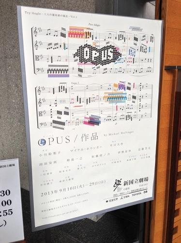 演劇09:Try・Angle -三人の演出家の視点- Vol.1「OPUS/作品」
