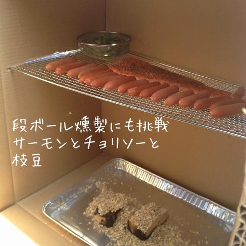 チョリソー サーモン 枝豆