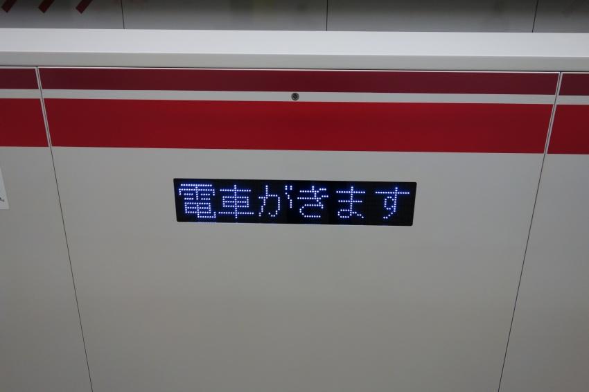 電車がきます