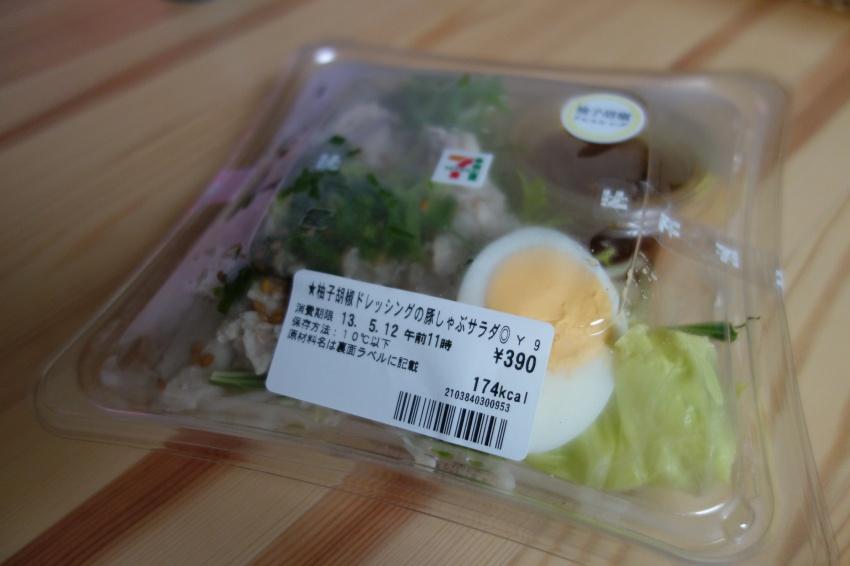 柚子胡椒ドレッシングの豚しゃぶサラダ