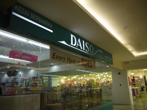 マレーシアのダイソー
