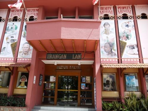 民族と美の博物館